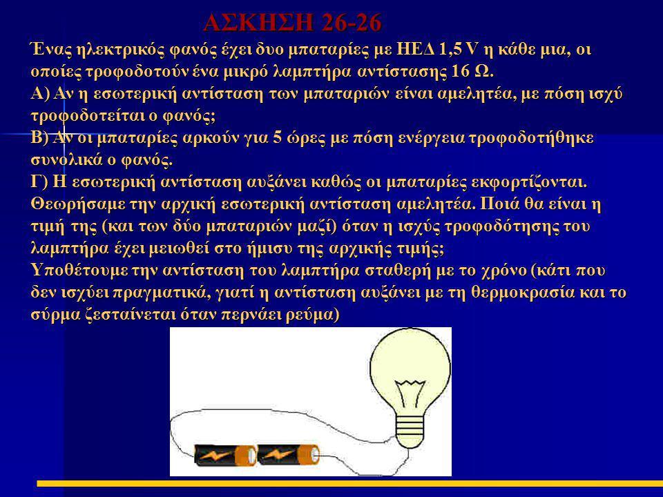 Ένας ηλεκτρικός φανός έχει δυο μπαταρίες με ΗΕΔ 1,5 V η κάθε μια, οι οποίες τροφοδοτούν ένα μικρό λαμπτήρα αντίστασης 16 Ω. Α) Αν η εσωτερική αντίστασ