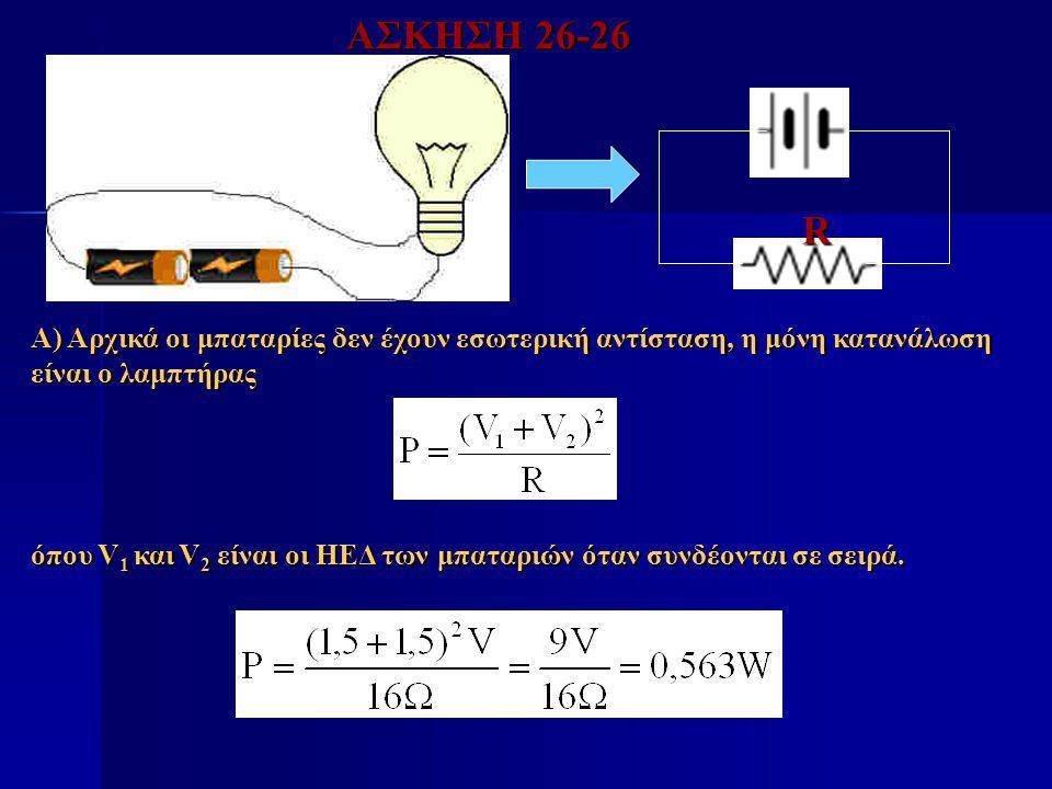 Α) Αρχικά οι μπαταρίες δεν έχουν εσωτερική αντίσταση, η μόνη κατανάλωση είναι ο λαμπτήρας R όπου V 1 και V 2 είναι οι ΗΕΔ των μπαταριών όταν συνδέοντα