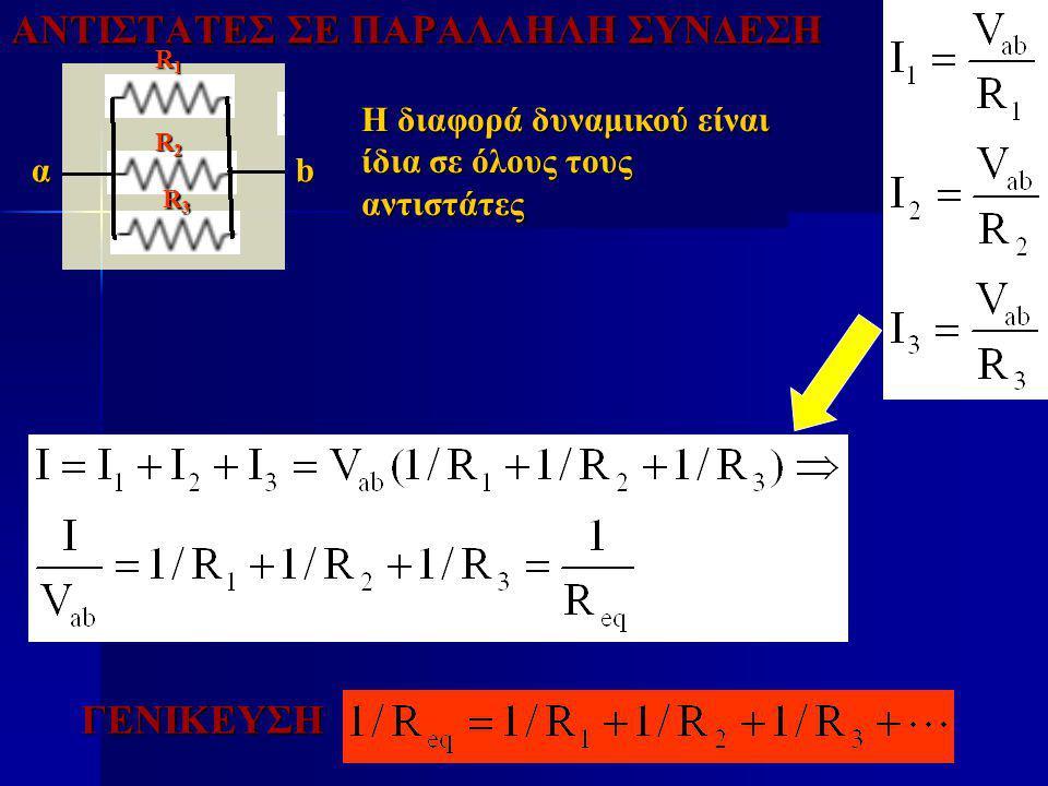 ΑΝΤΙΣΤΑΤΕΣ ΣΕ ΠΑΡΑΛΛΗΛΗ ΣΥΝΔΕΣΗ Η διαφορά δυναμικού είναι ίδια σε όλους τους αντιστάτες αb ΓΕΝΙΚΕΥΣΗ R1R1R1R1 R2R2R2R2 R3R3R3R3