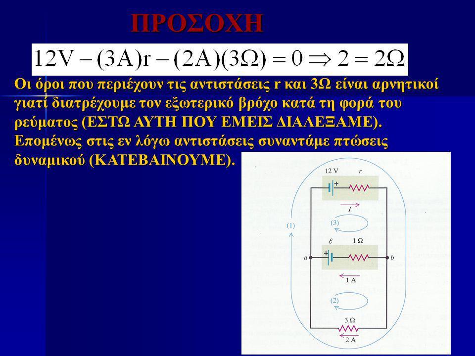 ΠΡΟΣΟΧΗ Οι όροι που περιέχουν τις αντιστάσεις r και 3Ω είναι αρνητικοί γιατί διατρέχουμε τον εξωτερικό βρόχο κατά τη φορά του ρεύματος (ΕΣΤΩ ΑΥΤΗ ΠΟΥ