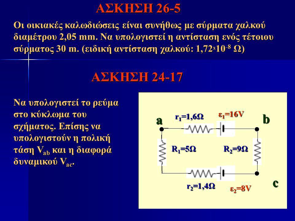 ΑΣΚΗΣΗ 26-5 Οι οικιακές καλωδιώσεις είναι συνήθως με σύρματα χαλκού διαμέτρου 2,05 mm. Να υπολογιστεί η αντίσταση ενός τέτοιου σύρματος 30 m. (ειδική