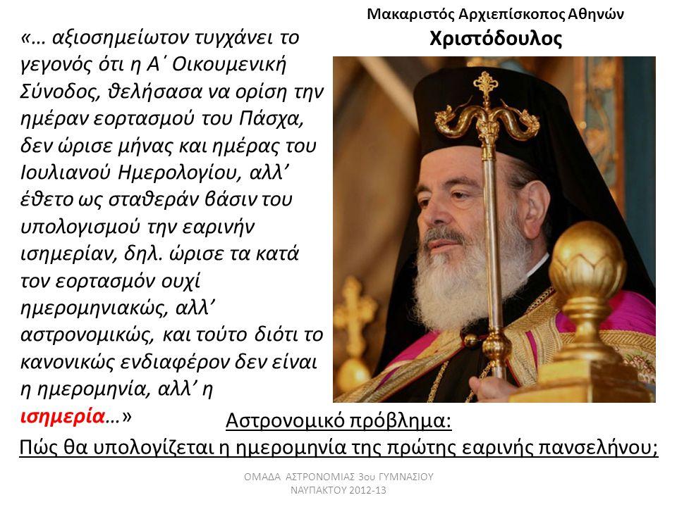 «… αξιοσημείωτον τυγχάνει το γεγονός ότι η Α΄ Οικουμενική Σύνοδος, θελήσασα να ορίση την ημέραν εορτασμού του Πάσχα, δεν ώρισε μήνας και ημέρας του Ιο
