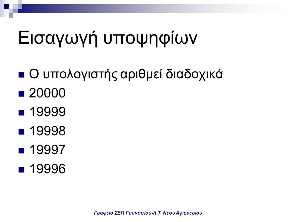 Γραφείο ΣΕΠ Γυμνασίου-Λ.Τ. Νέου Αγιονερίου Εισαγωγή υποψηφίων Ο υπολογιστής αριθμεί διαδοχικά 20000 19999 19998 19997 19996