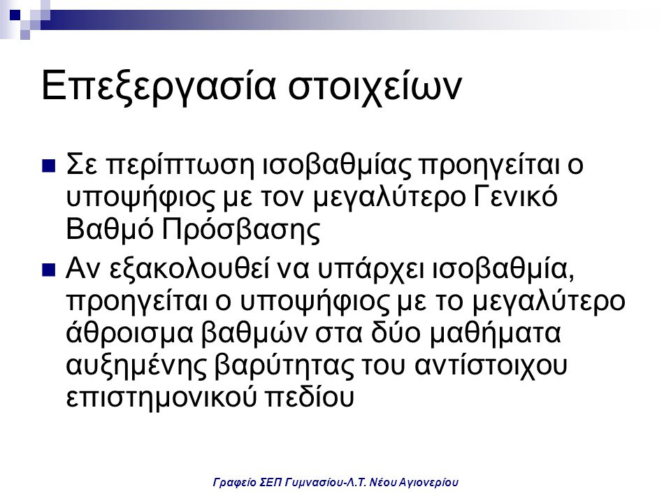Γραφείο ΣΕΠ Γυμνασίου-Λ.Τ. Νέου Αγιονερίου Επεξεργασία στοιχείων Σε περίπτωση ισοβαθμίας προηγείται ο υποψήφιος με τον μεγαλύτερο Γενικό Βαθμό Πρόσβασ