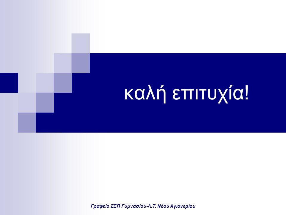 Γραφείο ΣΕΠ Γυμνασίου-Λ.Τ. Νέου Αγιονερίου καλή επιτυχία!
