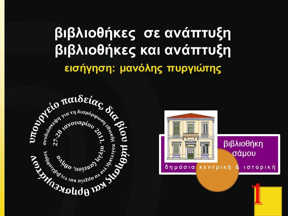 συμβολή μιας λαϊκής βιβλιοθήκης στην οικονομική ανάπτυξη του τόπου της από τις προτάσεις για διαβούλευση των Μ.Καππία - Μ.Πυργιώτη προβολή της τοπικής οικονομικής δραστηριότητας προβολή των τοπικών προϊόντων με εκδηλώσεις κε δημοσιεύσεις έντυπες ή ψηφιακές, παροχή πληροφοριών για τους επαγγελματίες που δραστηριοποιούνται στην περιοχή τους, δημιουργία κέντρου πληροφόρησης για αναζήτηση εργασίας, συμβολή στην ενίσχυση του τουρισμού κ.ά.