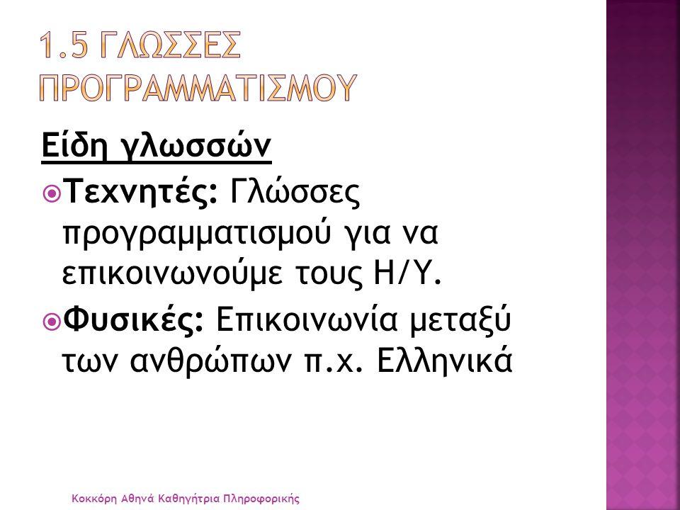Είδη γλωσσών  Τεχνητές: Γλώσσες προγραμματισμού για να επικοινωνούμε τους Η/Υ.  Φυσικές: Επικοινωνία μεταξύ των ανθρώπων π.χ. Ελληνικά Κοκκόρη Αθηνά