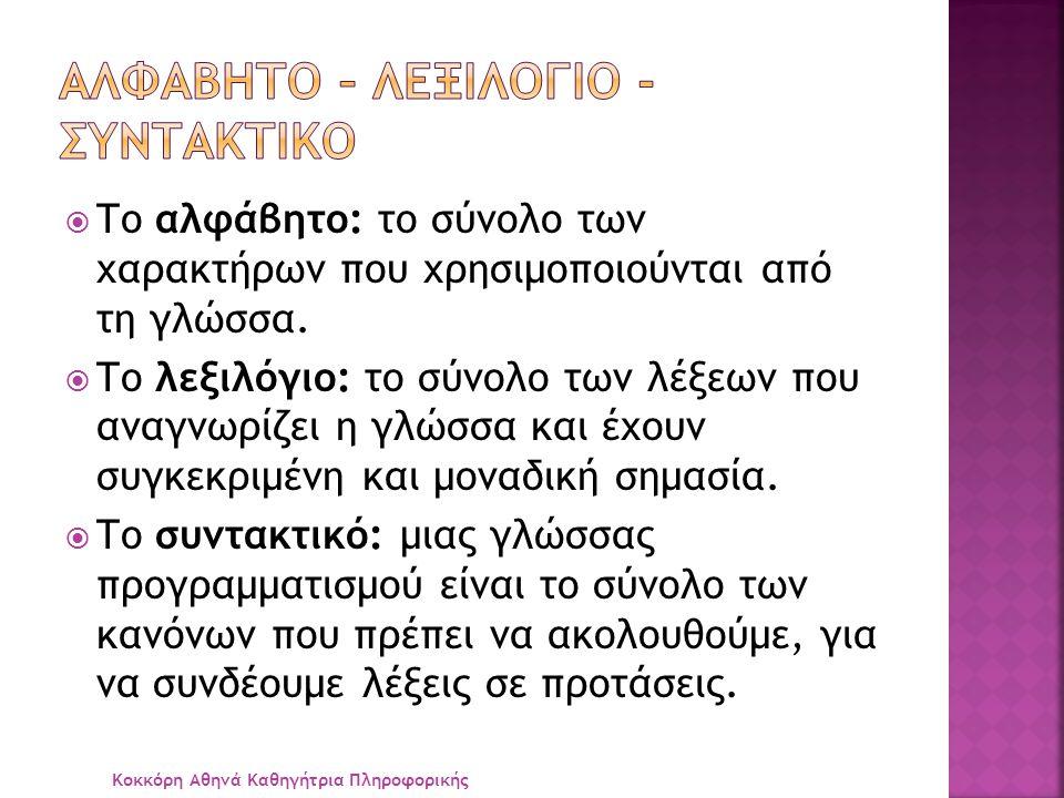  Το αλφάβητο: το σύνολο των χαρακτήρων που χρησιμοποιούνται από τη γλώσσα.  Το λεξιλόγιο: το σύνολο των λέξεων που αναγνωρίζει η γλώσσα και έχουν συ