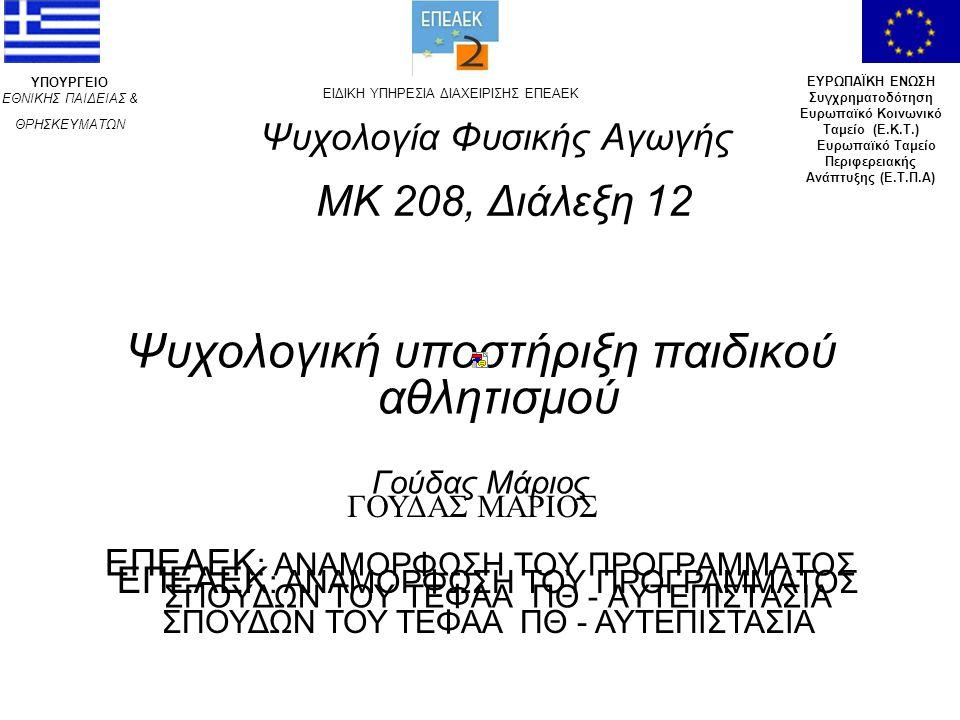 Ψυχολογία Φυσικής Αγωγής ΜΚ 208, Διάλεξη 12 Ψυχολογική υποστήριξη παιδικού αθλητισμού Γούδας Μάριος ΕΠΕΑΕΚ : ΑΝΑΜΟΡΦΩΣΗ ΤΟΥ ΠΡΟΓΡΑΜΜΑΤΟΣ ΣΠΟΥΔΩΝ ΤΟΥ Τ