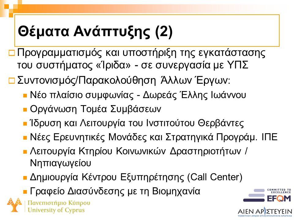 Θέματα Ανάπτυξης (2)  Προγραμματισμός και υποστήριξη της εγκατάστασης του συστήματος «Ίριδα» - σε συνεργασία με ΥΠΣ  Συντονισμός/Παρακολούθηση Άλλων Έργων : Νέο πλαίσιο συμφωνίας - Δωρεάς Έλλης Ιωάννου Οργάνωση Τομέα Συμβάσεων Ίδρυση και Λειτουργία του Ινστιτούτου Θερβάντες Νέες Ερευνητικές Μονάδες και Στρατηγικά Προγράμ.