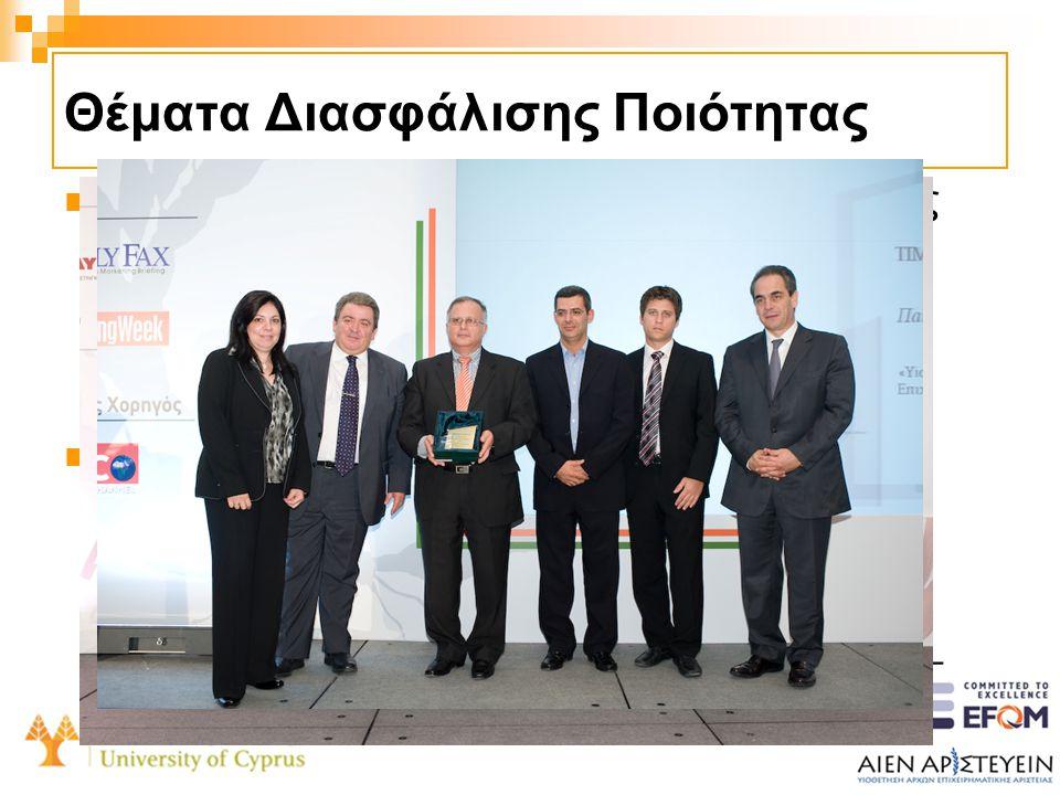 Θέματα Διασφάλισης Ποιότητας Εφαρμογή μοντέλου EFQM – Τρεις διακρίσεις  Μάρτιος 2008 – Committed to Excellence  Οκτώβριο 2009 – ΑΙΕΝ ΑΡΙΣΤΕΥΕΙΝ  Δεκέμβριο 2009 – Βιβλιοθήκη Recognized for Excellence – 3 αστέρια Μέλος EFQM Κυπριακού Συνδέσμου Ποιότητας Κυπριακής Κοινότητας Αρίστευσης  Διοργάνωση Ημερίδας Ποιότητας στο Π.Κ.