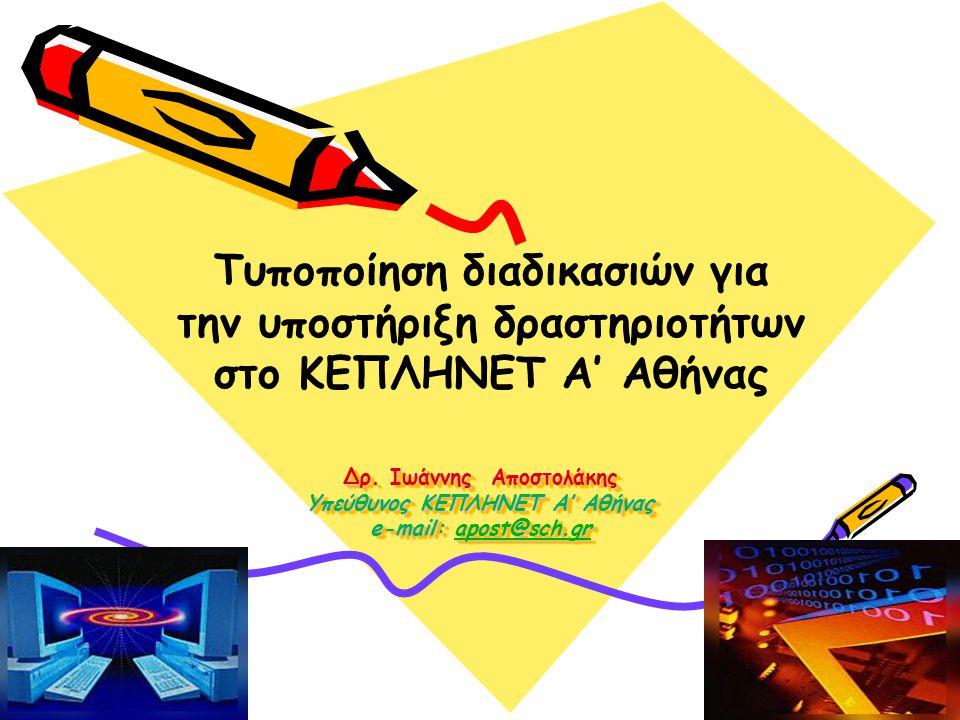 Δρ. Ιωάννης Αποστολάκης Υπεύθυνος ΚΕΠΛΗΝΕΤ Α' Αθήνας e-mail: apost@sch.gr apost@sch.gr Δρ. Ιωάννης Αποστολάκης Υπεύθυνος ΚΕΠΛΗΝΕΤ Α' Αθήνας e-mail: ap