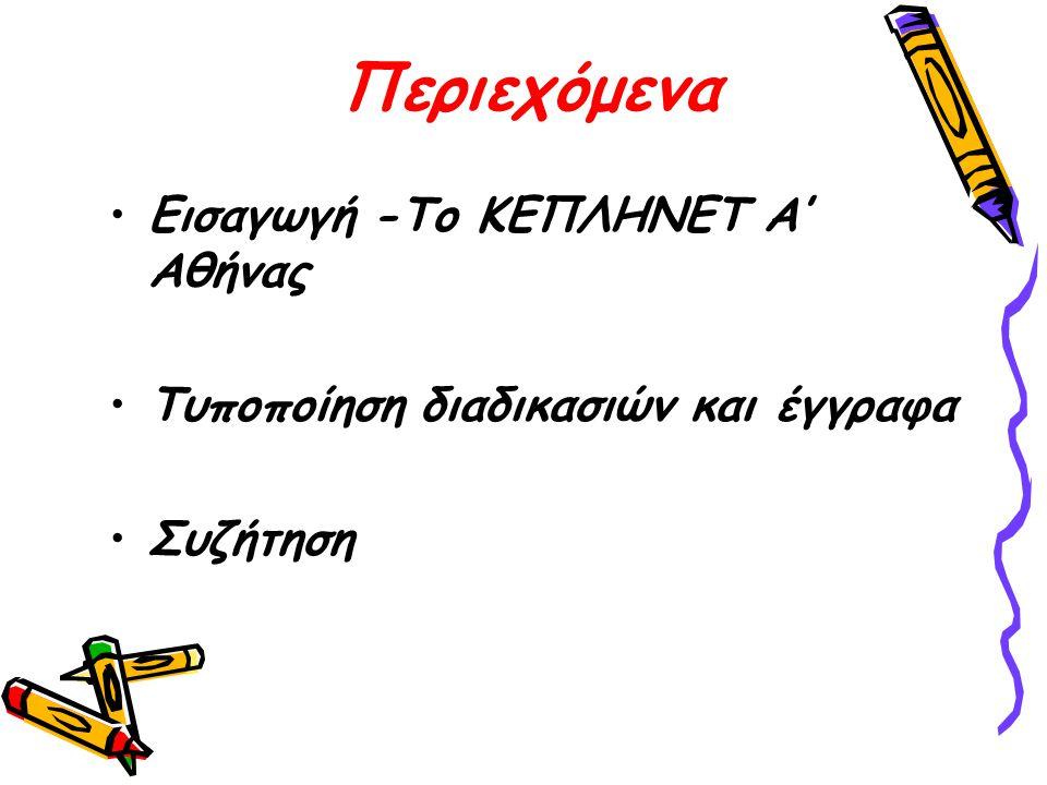Περιεχόμενα Εισαγωγή -Το ΚΕΠΛΗΝΕΤ Α' Αθήνας Τυποποίηση διαδικασιών και έγγραφα Συζήτηση