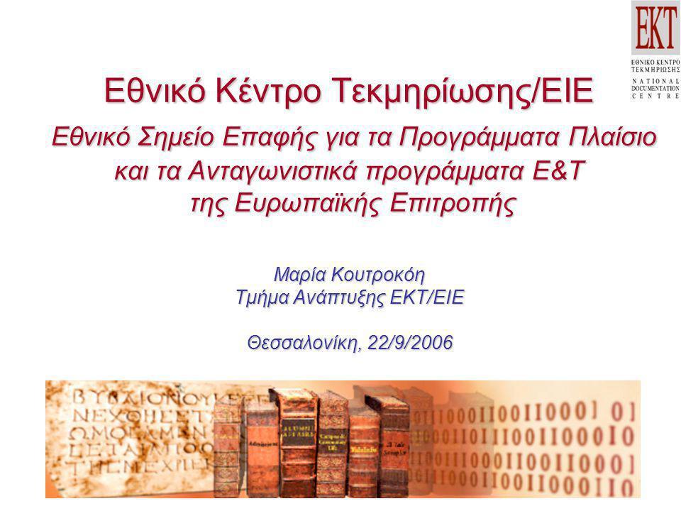 Eθνικό Κέντρο Τεκμηρίωσης/EIE Εθνικό Σημείο Επαφής για τα Προγράμματα Πλαίσιο και τα Ανταγωνιστικά προγράμματα Ε&Τ της Ευρωπαϊκής Επιτροπής Μαρία Κουτ
