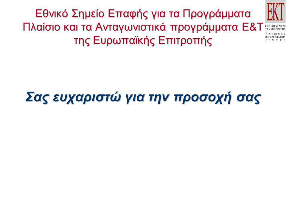 Εθνικό Σημείο Επαφής για τα Προγράμματα Πλαίσιο και τα Ανταγωνιστικά προγράμματα Ε&Τ της Ευρωπαϊκής Επιτροπής Σας ευχαριστώ για την προσοχή σας