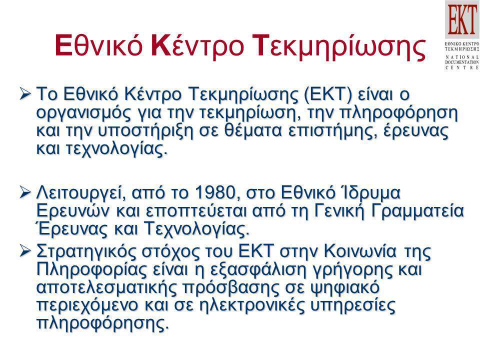 Δραστηριότητες ΕΚΤ (1)  Εθνικό Πληροφοριακό Σύστημα Ε&Τ (ΕΠΣΕΤ)  Οργάνωση και διάθεση περιεχομένου επιστήμης και τεχνολογίας (Ε&Τ) Υπηρεσίες επιστημονικής πληροφόρησης  Εθνικό Σημείο Επαφής για το 6 ο ΠΠ και για άλλα ανταγωνιστικά προγράμματα Ε&ΤΑ της ΕΕ  Υπηρεσίες ενημέρωσης και υποστήριξης για Έρευνα – Τεχνολογία - Καινοτομία  Συντονιστής του Ελληνικού Κέντρου Αναδιανομής Καινοτομίας  Προώθηση συνεργασιών Ε&ΤΑ με Ρωσία, Μεσογειακές και Βαλκανικές χώρες στο πλαίσιο αντίστοιχων έργων (Πρόγραμμα Διεθνούς Συνεργασίας: ΙΝCΟ)  Έργα: Euro-MEDANet, Euro-MEDANet2, ERA- WESTBALKAN, ASBIMED, NIS-NEST, Ideal-ist, EASIER  Ανάπτυξη και υποστήριξη του ελληνικού κόμβου CORDIS