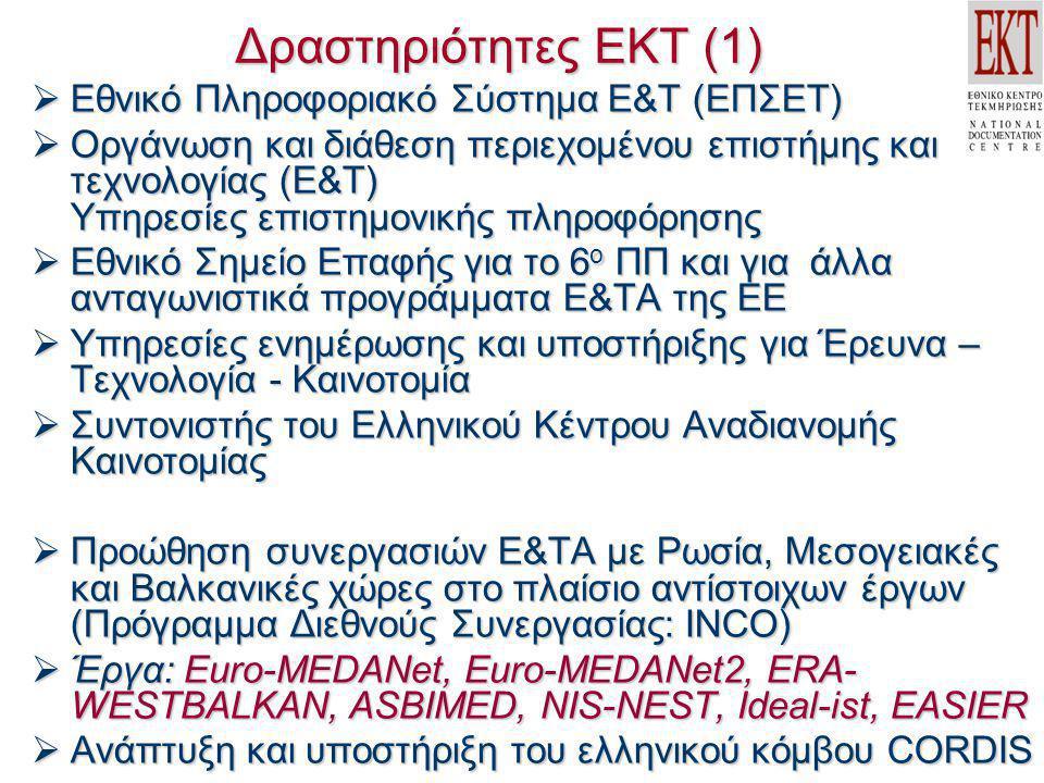 Εθνικό Σημείο Επαφής για τα Προγράμματα Πλαίσιο και τα Ανταγωνιστικά προγράμματα Ε&Τ της Ευρωπαϊκής Επιτροπής Στόχοι  Αύξηση της συμμετοχής των ελληνικών οργανισμών-φορέων στα Προγράμματα-Πλαίσιο Ε&Τ της ΕΕ  Αξιοποίηση των ανταγωνιστικών Προγραμμάτων της ΕΕ  Υποστήριξη των ελληνικών φορέων για διεθνείς συνεργασίες Ομάδες-Χρήστες: πανεπιστήμια, ερευνητικά εργαστήρια και ερευνητικά κέντρα, επιχειρήσεις, νοσηλευτικά ιδρύματα, ΜικροΜεσαίες Επιχειρήσεις, Δημόσιος τομέας & τοπική αυτοδιοίκηση  Διεύρυνση των Ομάδων-στόχων με παροχή εξειδικευμένων υπηρεσιών