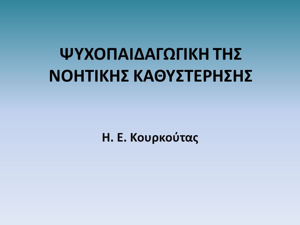 η αρχή της ομαδικής συνεργασίας και συμβίωσης είναι βασική και για την μάθηση, αλλά κυρίως για την ανάπτυξη δεξιοτήτων ζωής (κοινωνικών δεξιοτήτων) και την μετέπειτα κοινωνική και επαγγελματική ζωή του παιδιού με γνωστικές ανεπάρκειες.