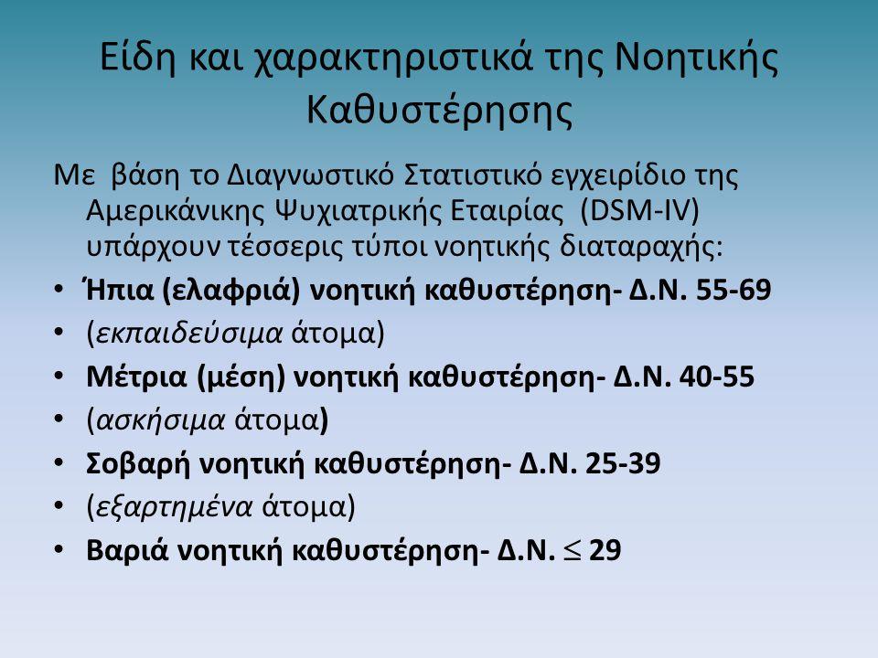 Είδη και χαρακτηριστικά της Νοητικής Καθυστέρησης Με βάση το Διαγνωστικό Στατιστικό εγχειρίδιο της Αμερικάνικης Ψυχιατρικής Εταιρίας (DSM-IV) υπάρχουν τέσσερις τύποι νοητικής διαταραχής: Ήπια (ελαφριά) νοητική καθυστέρηση- Δ.Ν.