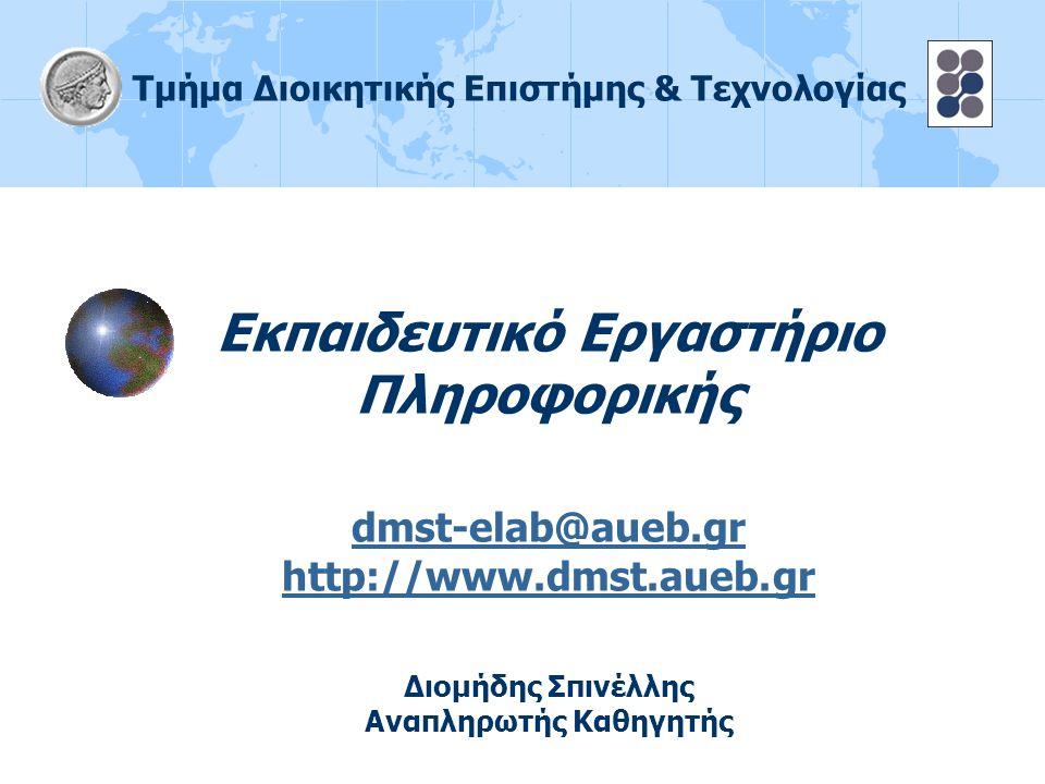 Τμήμα Διοικητικής Επιστήμης & Τεχνολογίας Εκπαιδευτικό Εργαστήριο Πληροφορικής dmst-elab@aueb.gr http://www.dmst.aueb.gr Διομήδης Σπινέλλης Αναπληρωτής Καθηγητής