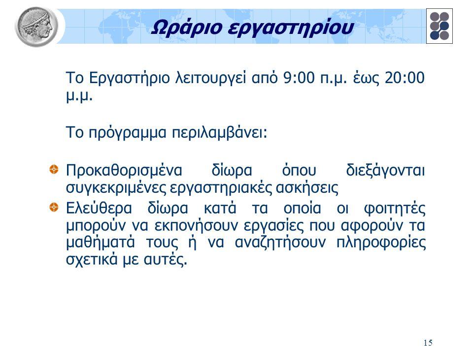 15 Ωράριο εργαστηρίου Το Εργαστήριο λειτουργεί από 9:00 π.μ.