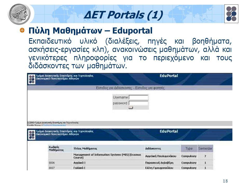 18 ΔΕΤ Portals (1) Πύλη Μαθημάτων – Eduportal Εκπαιδευτικό υλικό (διαλέξεις, πηγές και βοηθήματα, ασκήσεις-εργασίες κλπ), ανακοινώσεις μαθημάτων, αλλά και γενικότερες πληροφορίες για το περιεχόμενο και τους διδάσκοντες των μαθημάτων.