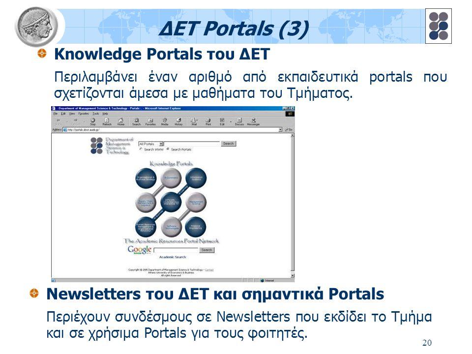 20 ΔΕΤ Portals (3) Knowledge Portals του ΔΕΤ Περιλαμβάνει έναν αριθμό από εκπαιδευτικά portals που σχετίζονται άμεσα με μαθήματα του Τμήματος.