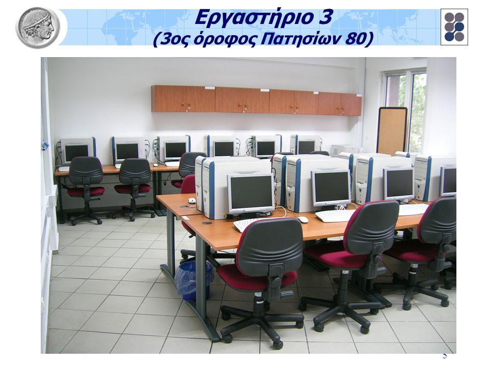 5 Εργαστήριο 3 (3ος όροφος Πατησίων 80)