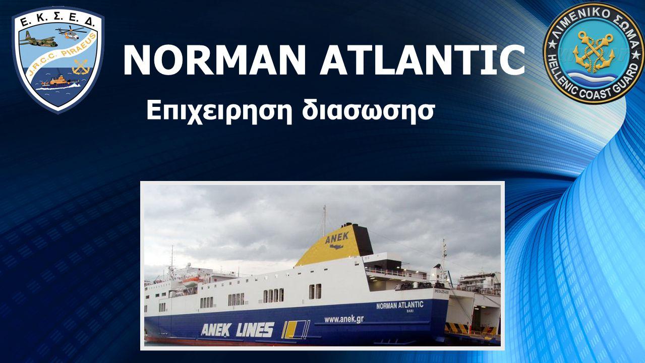 Επιχειρηση διασωσησ NORMAN ATLANTIC