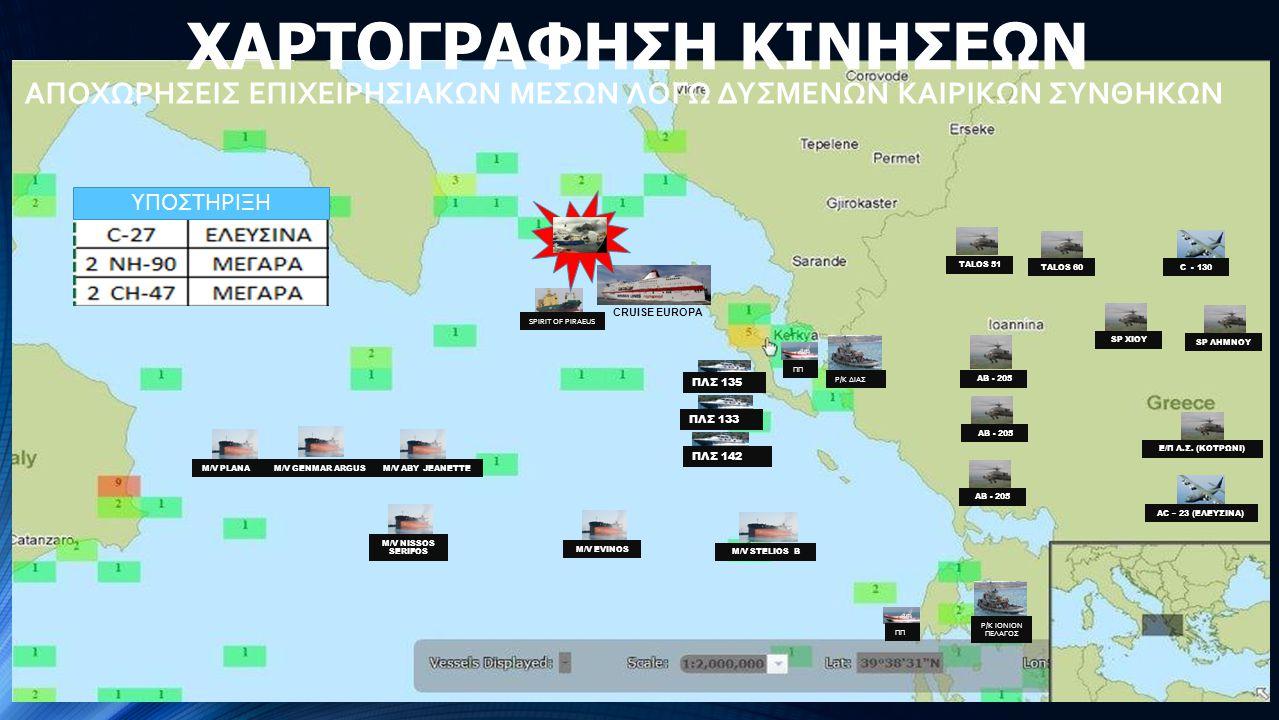 ΧΑΡΤΟΓΡΑΦΗΣΗ ΚΙΝΗΣΕΩΝ SPIRIT OF PIRAEUS ΠΛΣ 135 ΠΛΣ 133 ΠΛΣ 142 TALOS 51 M/V EVINOS M/V GENMAR ARGUSM/V ABY JEANETTEM/V PLANA AB - 205 C - 130 TALOS 6