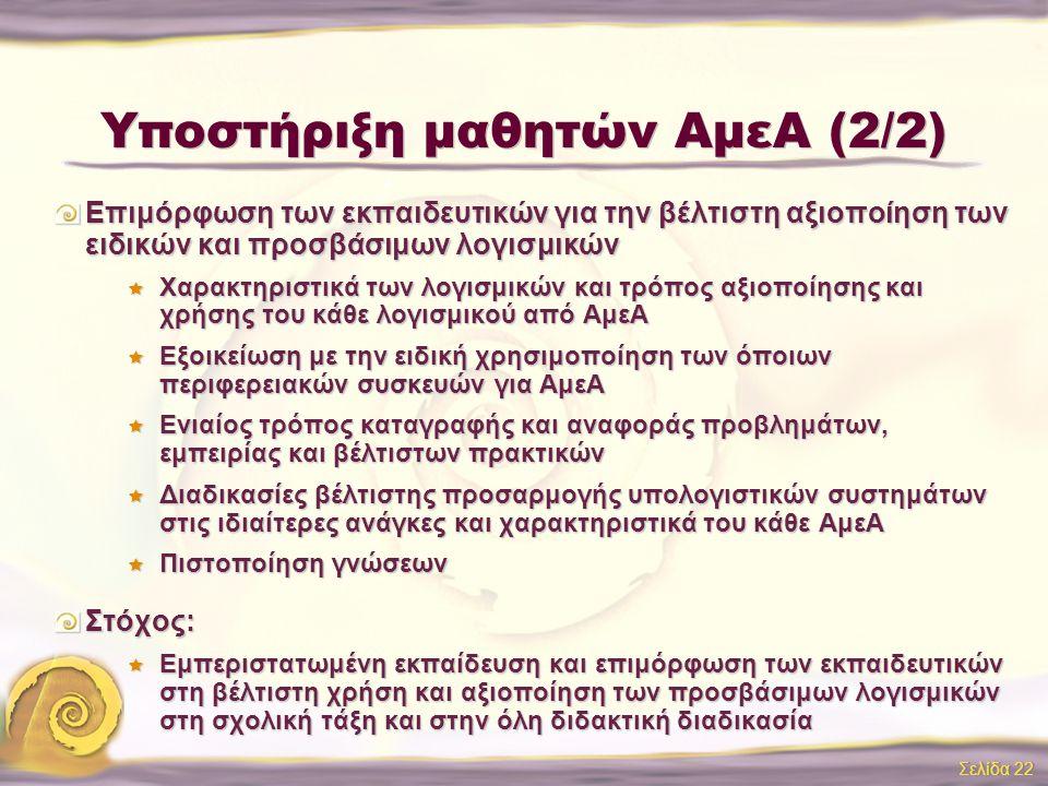 Σελίδα 21 Υποστήριξη μαθητών ΑμεΑ (1/2) Προμήθεια Προσβάσιμου Λογισμικού Ειδικής και Γενικής Αγωγής για την Πρωτοβάθμια και Δευτεροβάθμια εκπαίδευση 