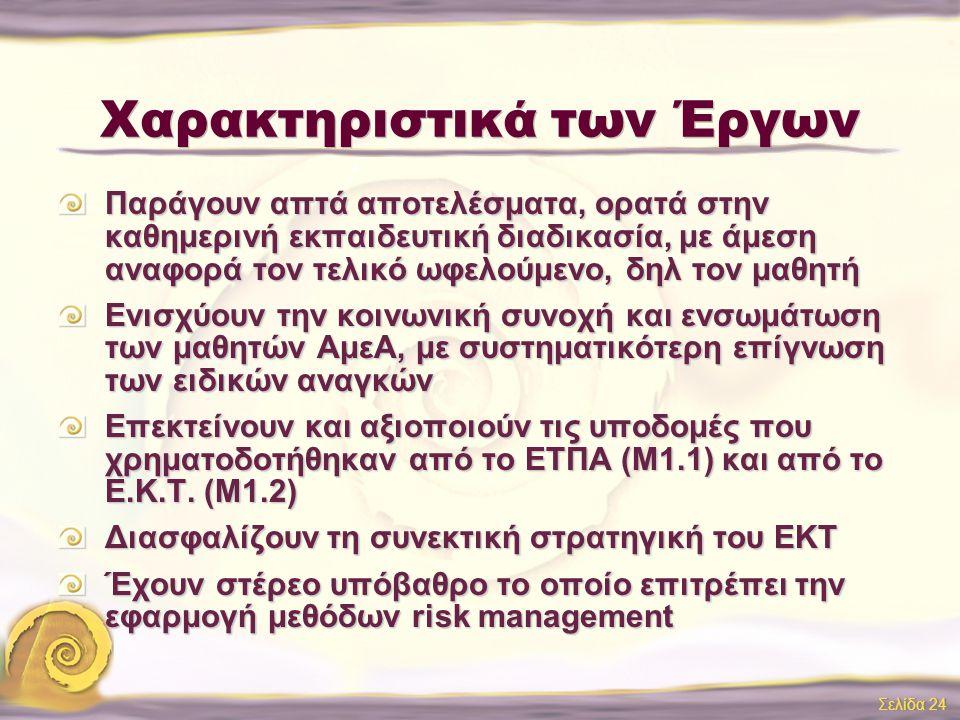 Σελίδα 23 Πανελλήνια Βιβλιοθήκη ψηφιακού υλικού και βέλτιστων πρακτικών Μέσο καταγραφής και ευρείας διάθεσης συσσωρευμένης και τεκμηριωμένης παιδαγωγι