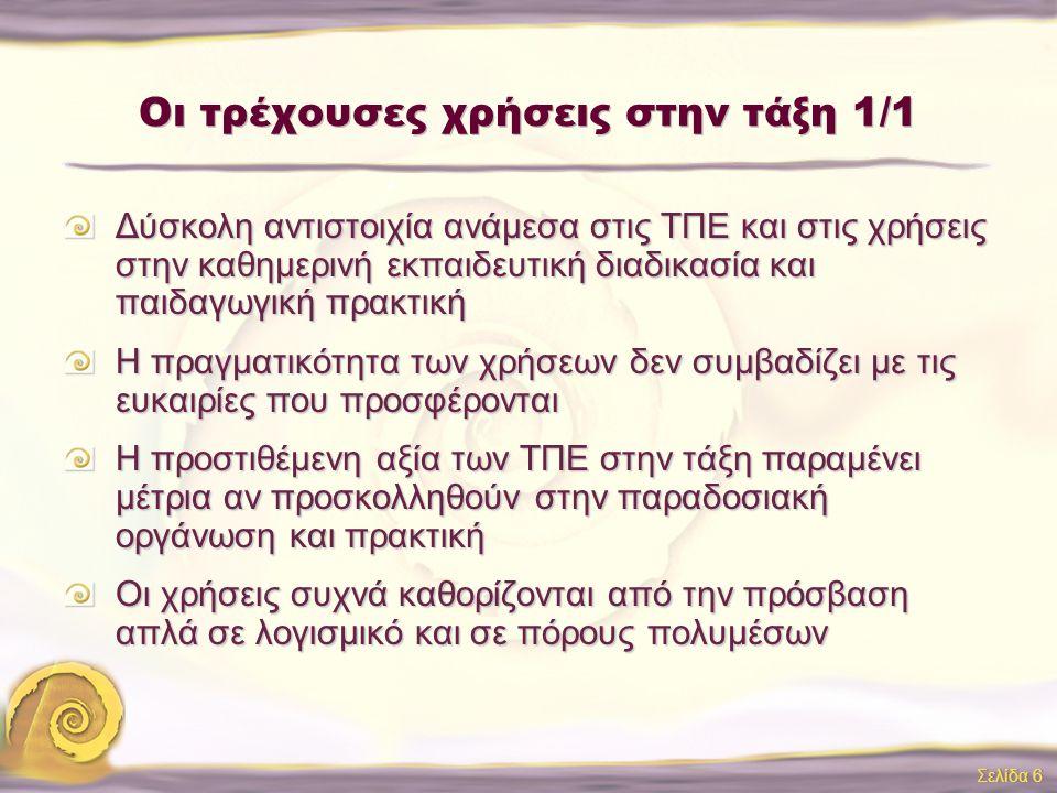 Σελίδα 5 Η χρήση των ΤΠΕ στην τάξη: μια καλύτερη αντίληψη των προκλήσεων 2/2 Επένδυση στην δια βίου κατάρτιση των εκπαιδευτικών στις καινοτόμες παιδαγ