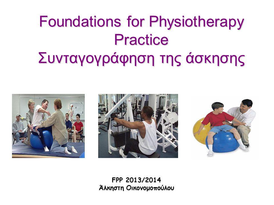 Foundations for Physiotherapy Practice Συνταγογράφηση της άσκησης FPP 2013/2014 Άλκηστη Οικονομοπούλου