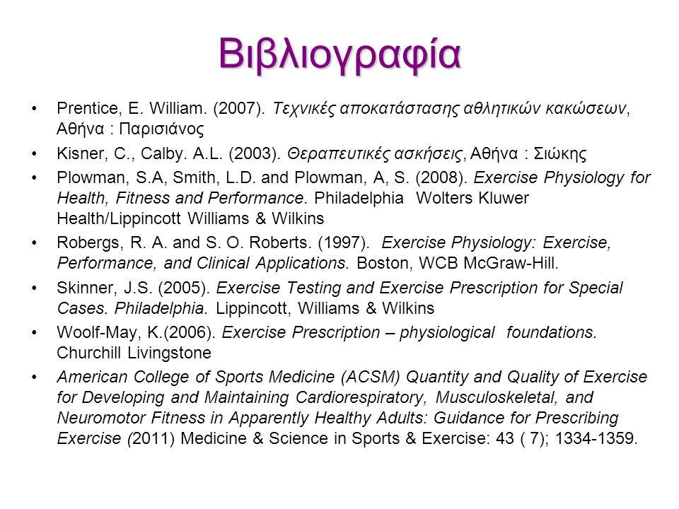 Βιβλιογραφία Prentice, E. William. (2007). Tεχνικές αποκατάστασης αθλητικών κακώσεων, Αθήνα : Παρισιάνος Kisner, C., Calby. A.L. (2003). Θεραπευτικές