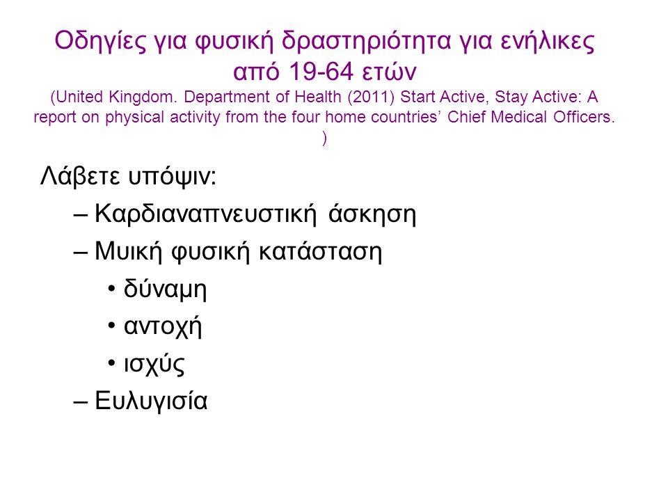 Οδηγίες για φυσική δραστηριότητα για ενήλικες από 19-64 ετών (United Kingdom. Department of Health (2011) Start Active, Stay Active: A report on physi