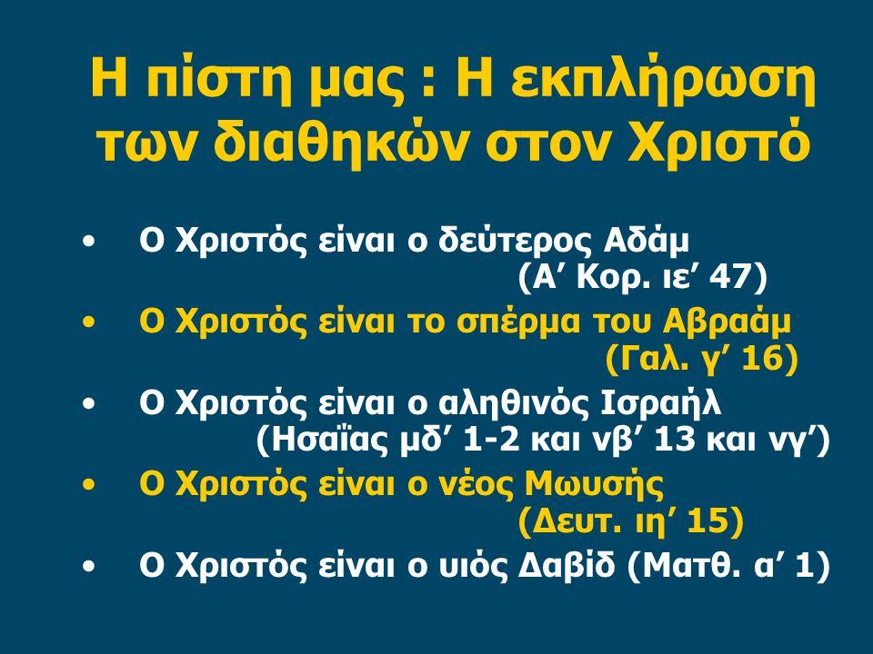 Η πίστη μας : Η εκπλήρωση των διαθηκών στον Χριστό Ο Χριστός είναι ο δεύτερος Αδάμ (Α' Κορ. ιε' 47) Ο Χριστός είναι το σπέρμα του Αβραάμ (Γαλ. γ' 16)
