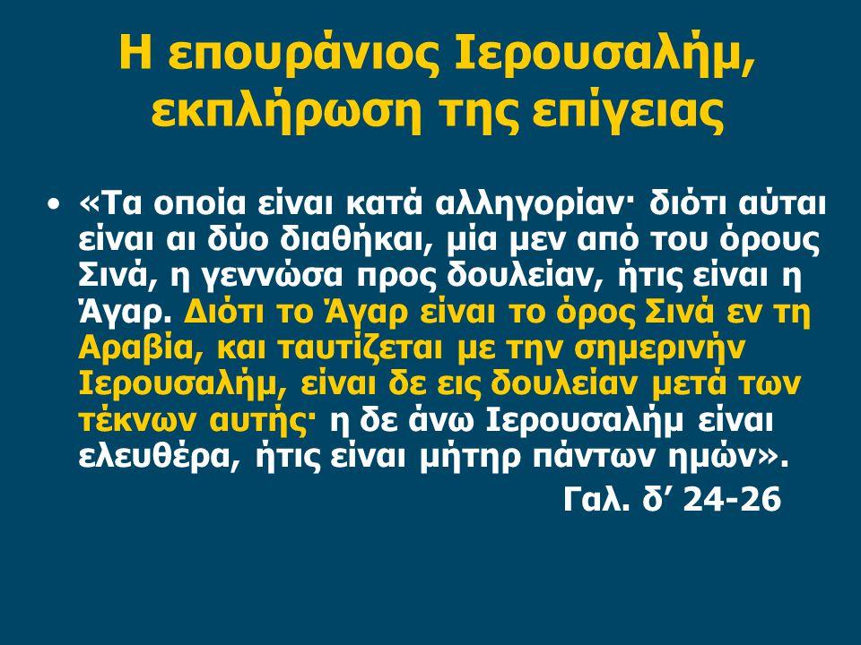 Η επουράνιος Ιερουσαλήμ, εκπλήρωση της επίγειας «Τα οποία είναι κατά αλληγορίαν· διότι αύται είναι αι δύο διαθήκαι, μία μεν από του όρους Σινά, η γενν