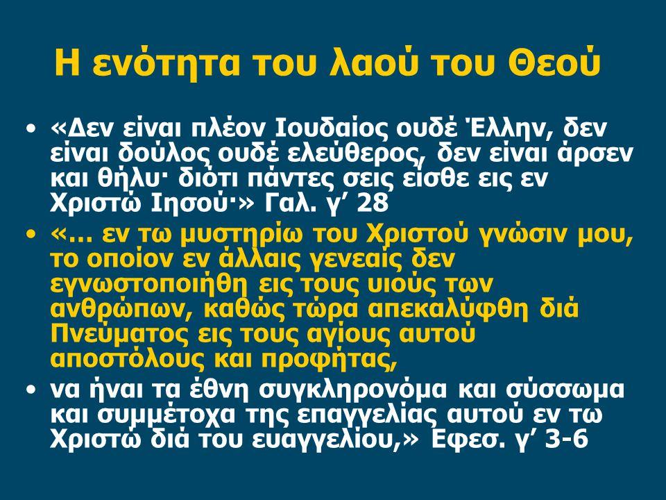Η ενότητα του λαού του Θεού «Δεν είναι πλέον Ιουδαίος ουδέ Έλλην, δεν είναι δούλος ουδέ ελεύθερος, δεν είναι άρσεν και θήλυ· διότι πάντες σεις είσθε ε