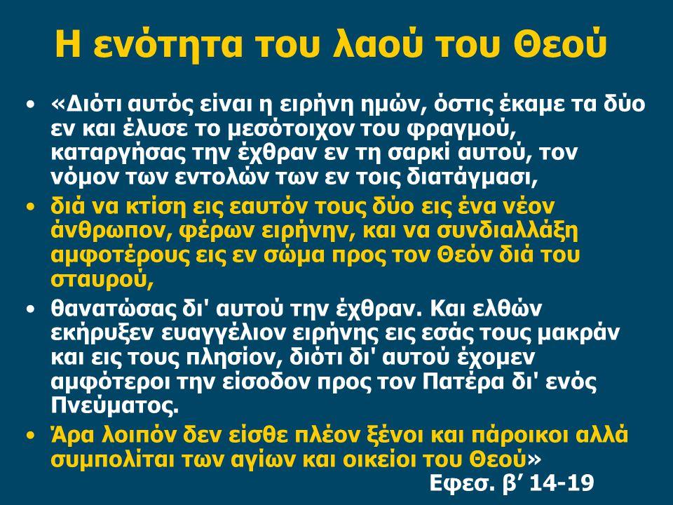 Η ενότητα του λαού του Θεού «Διότι αυτός είναι η ειρήνη ημών, όστις έκαμε τα δύο εν και έλυσε το μεσότοιχον του φραγμού, καταργήσας την έχθραν εν τη σ