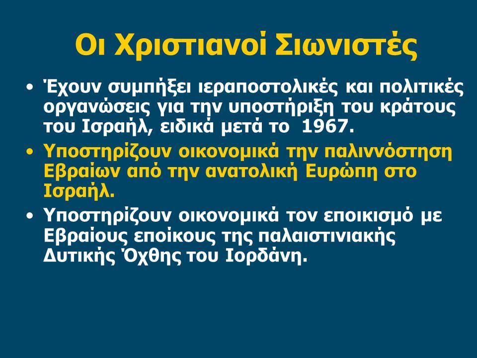 Οι Χριστιανοί Σιωνιστές Έχουν συμπήξει ιεραποστολικές και πολιτικές οργανώσεις για την υποστήριξη του κράτους του Ισραήλ, ειδικά μετά το 1967. Υποστηρ