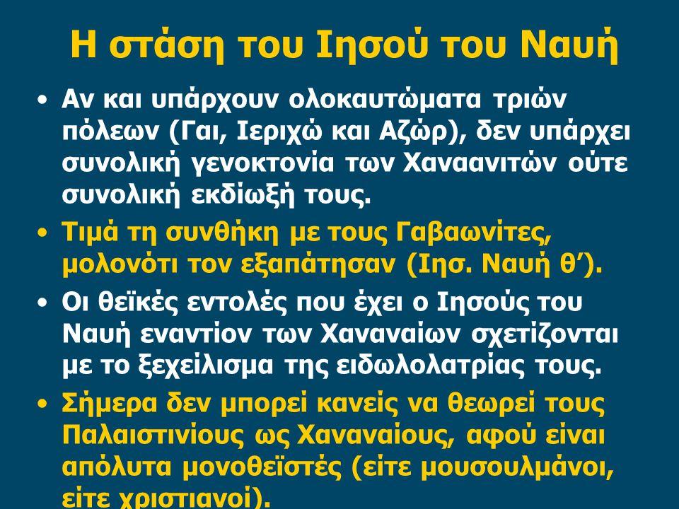 Η στάση του Ιησού του Ναυή Αν και υπάρχουν ολοκαυτώματα τριών πόλεων (Γαι, Ιεριχώ και Αζώρ), δεν υπάρχει συνολική γενοκτονία των Χαναανιτών ούτε συνολ