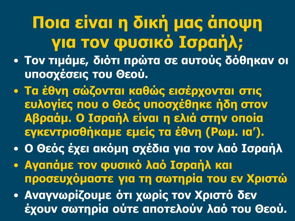 Οι γνώμες διίστανται ΝΑΙ Μετριοπαθείς της θεολογίας των οικονομιών (όχι οπωσδήποτε με άνευ όρων υποστήριξη) Ακραίοι της θεωρίας των οικονομιών: Χριστιανοί Σιωνιστές (άνευ όρων υποστήριξη) Εβραίοι Σιωνιστές ΟΧΙ Χριστιανοί της πνευματικής ερμηνείας των υποσχέσεων Εβραίοι υπερ- ορθόδοξοι –(Neitura Karta: μόνον ο Μεσσίας μπορεί να ιδρύσει κράτος του Ισραήλ αποδεκτό από τον Θεό)