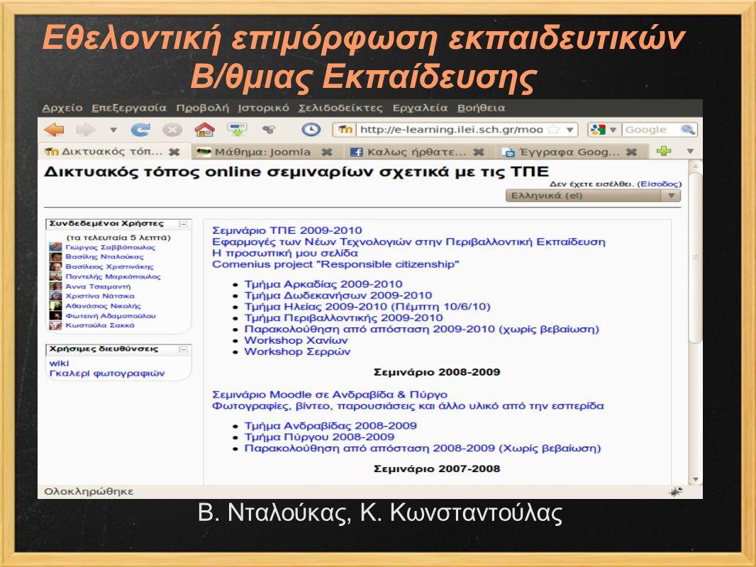 Εθελοντική επιμόρφωση εκπαιδευτικών Β/θμιας Εκπαίδευσης Β. Νταλούκας, Κ. Κωνσταντούλας http://e-learning.ilei.sch.gr/moodle