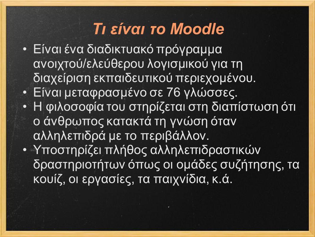 Τι είναι το Moodle Eίναι ένα διαδικτυακό πρόγραμμα ανοιχτού/ελεύθερου λογισμικού για τη διαχείριση εκπαιδευτικού περιεχομένου. Είναι μεταφρασμένο σε 7