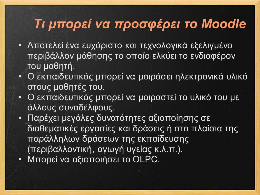 Τι μπορεί να προσφέρει το Moodle Αποτελεί ένα ευχάριστο και τεχνολογικά εξελιγμένο περιβάλλον μάθησης το οποίο ελκύει το ενδιαφέρον του μαθητή. Ο εκπα