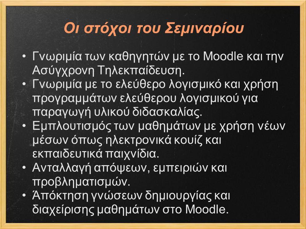 Οι στόχοι του Σεμιναρίου Γνωριμία των καθηγητών με το Moodle και την Ασύγχρονη Τηλεκπαίδευση. Γνωριμία με το ελεύθερο λογισμικό και χρήση προγραμμάτων