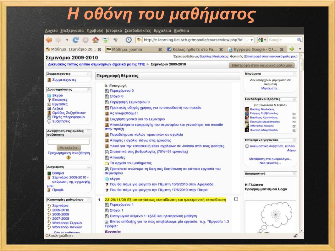 Ευχαριστούμε για την προσοχή σας! http://e-learning.ilei.sch.gr/moodle