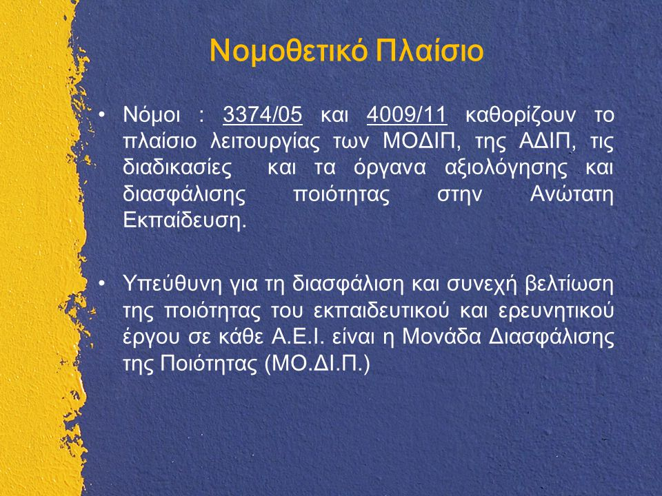 Δράσεις ΜΟΔΙΠ ΕΚΠΑ 2010-2013