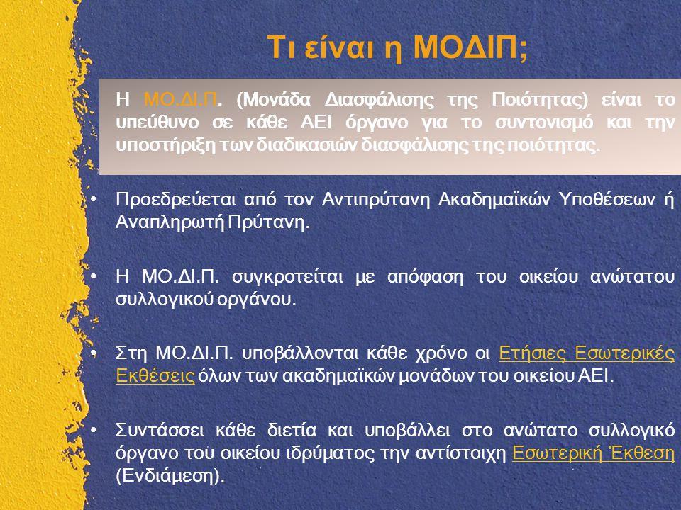 Απολογισμός Δράσης 2010-13 7 Συνεδριάσεις της Διοικούσας Επιτροπής Οργάνωση 3 Ενημερωτικών Ημερίδων σχετικά με τον απολογισμό δράσης της ΜΟΔΙΠ Συγκέντρωση ετήσιων απογραφικών εκθέσεων τμημάτων του ΕΚΠΑ για το ακαδ.